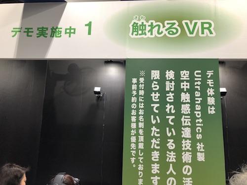 コーンズテクノロジーの触れるVR