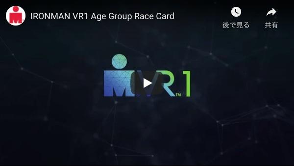 IRONMAN VR1