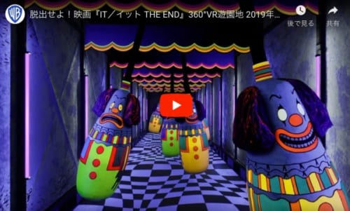 【360°動画】「IT/イット THE END」の恐怖体験を再現した360°動画