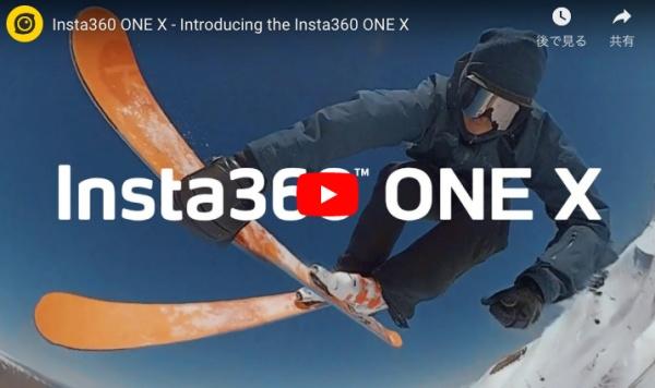 Insta360 ONE Xの紹介動画
