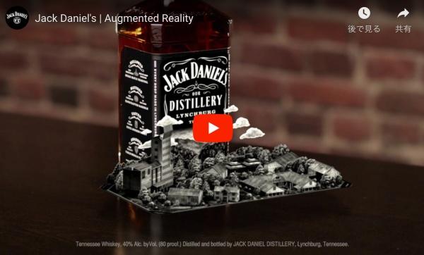 ジャック・ダニエル ブランドの歴史やウィスキーの製法をARで学ぶ