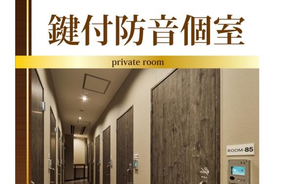 自遊空間の鍵付き防音の完全個室