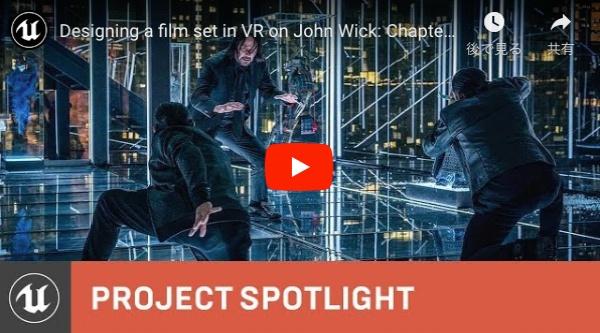 ジョン・ウィック3のVR活用についての動画