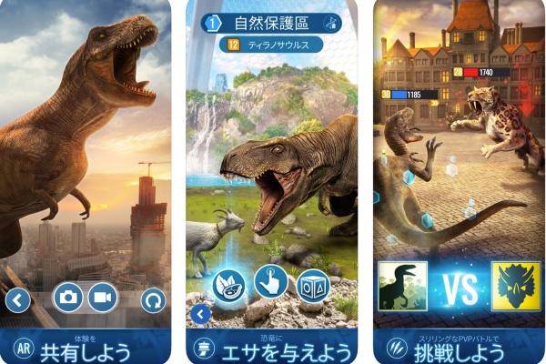 Jurassic World アライブ!の画像