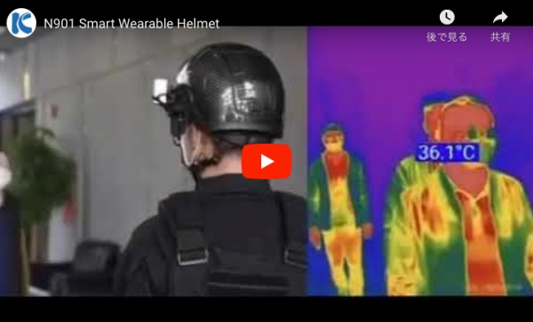 KC N901スマートヘルメットの動画