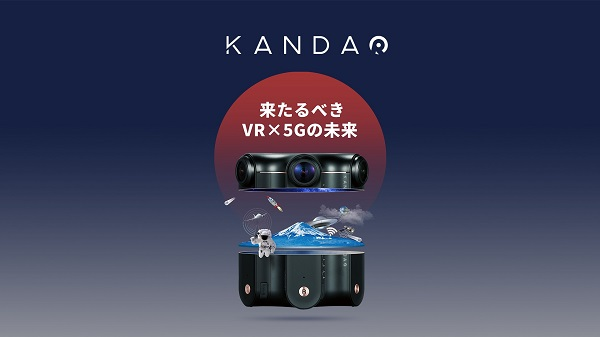 VRニュースイッキ見Kandao社イメージ