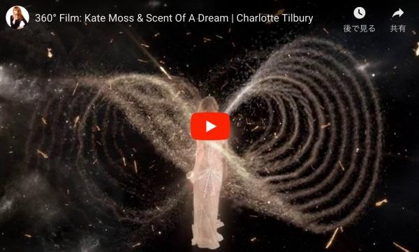 【360°動画】ケイト・モス 360°動画で作った香水のPV
