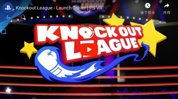 おすすめVRフィットネス_Knockout League