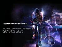 VR映像を搭載したレズミルズ専用バイクスタジオ「Studio CHAIN」スタート