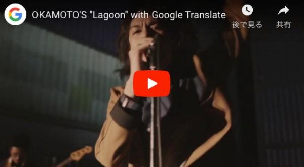 WordLensを活用したLagoonのPV