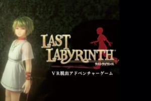 VR脱出アドベンチャーゲーム「Last Labyrinth」が発売開始!ローンチムービーも公開!