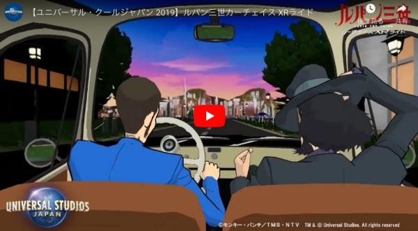 ルパン三世カーチェイスXRライドの映像