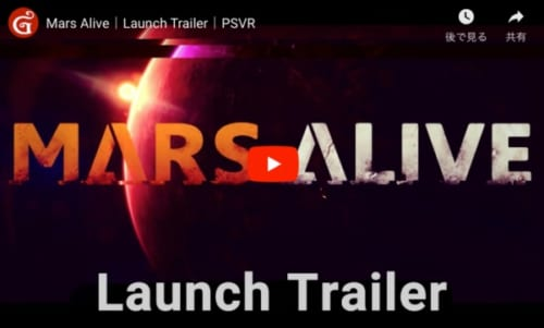 PS VRおすすめゲーム「Mars Alive」