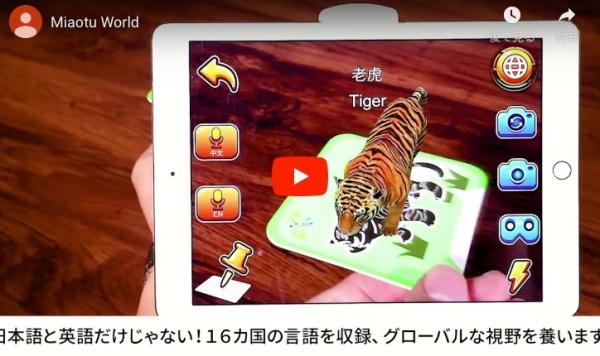 Miaotu Worldの動画