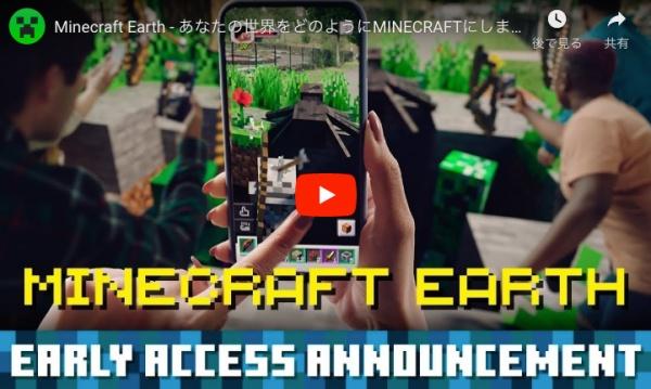MinecraftEarthの紹介動画
