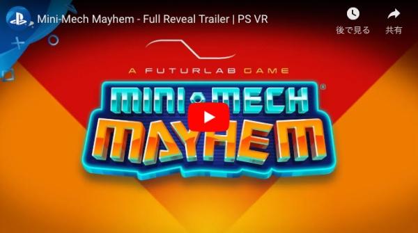 PSVR新作ゲームMini-Mech Mayhem