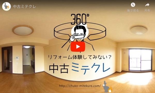 VRでリフォーム体験ができる中古ミテクレ