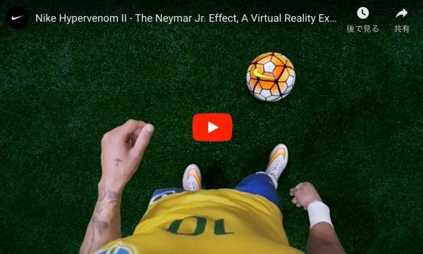【360°動画】ナイキ ネイマールになりきるサッカシューズのプロモーション動画