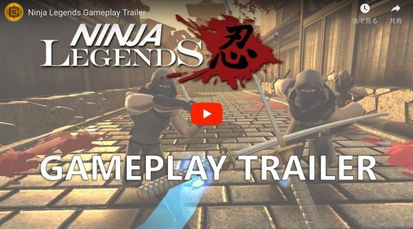 Ninja Legends プレイ動画