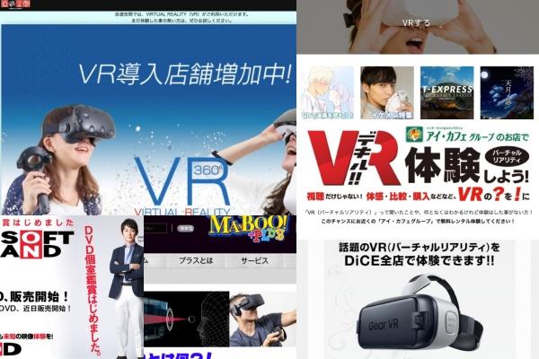 VR対応ネットカフェ紹介