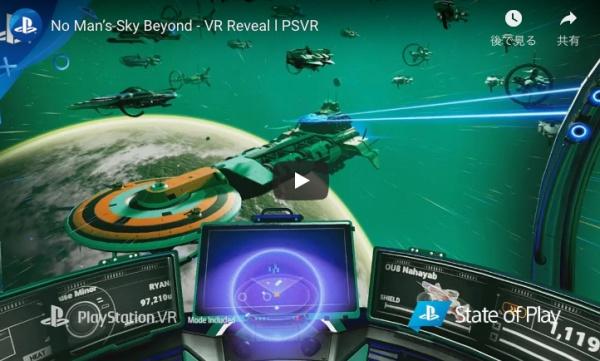 PSVR用新作ゲームNo Man's Sky Beyond