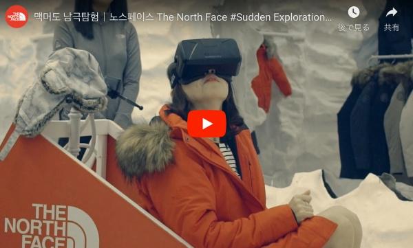 North Face 犬ぞり体験のVRプロモーション