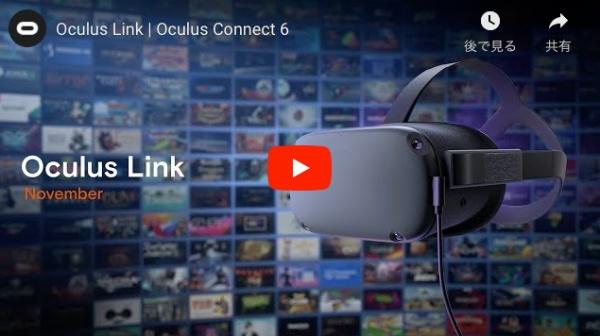 Oculus Linkの動画