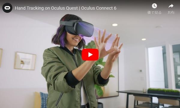 Oculus Questのハンドトラッキングの動画