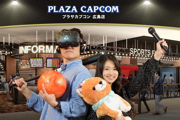 プラザカプコン 広島店
