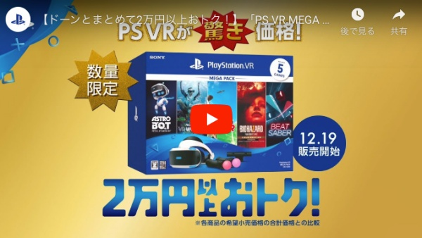 PS VR MEGA PACKのPV