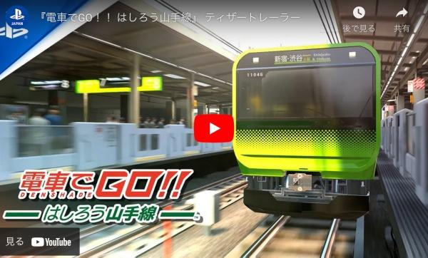 12.電車でGO!!はしろう山手線