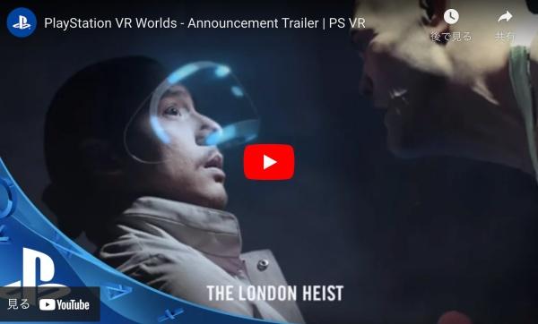 5.PlayStation VR WORLDS