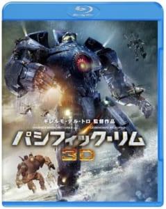 おすすめ3D映画_パシフィック・リム