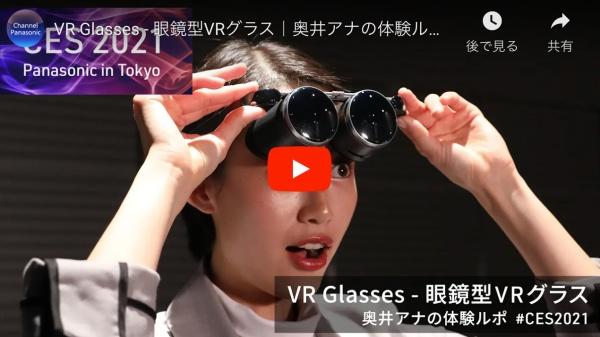 パナソニックの眼鏡型小型VRグラス