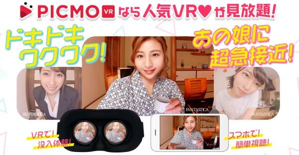 PICMO VRの3つの魅力