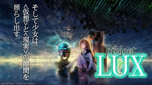 VRアニメProject LUX