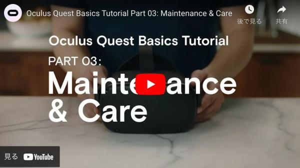 OculusQuest2のセットアップ方法