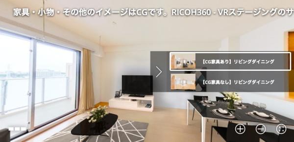 「RICOH360 - VRステージング」とは