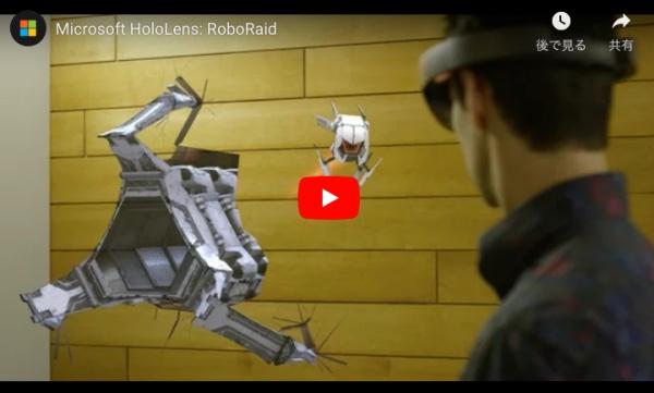 ホロレンズで使えるアプリRoboRaid