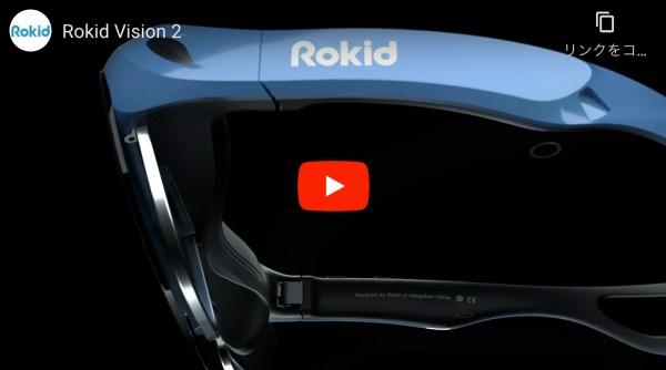 Rokid Vision 2でできること