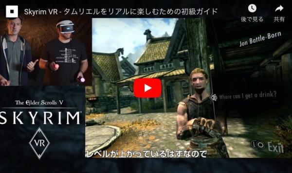 SkyrimVRのプレイ動画