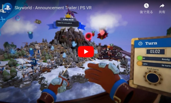 PSVR新作ゲームSkyworld