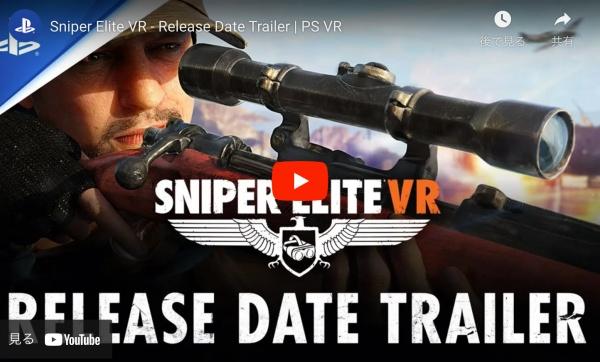 人気スナイパーアクションゲームがVR化!「Sniper Elite VR」
