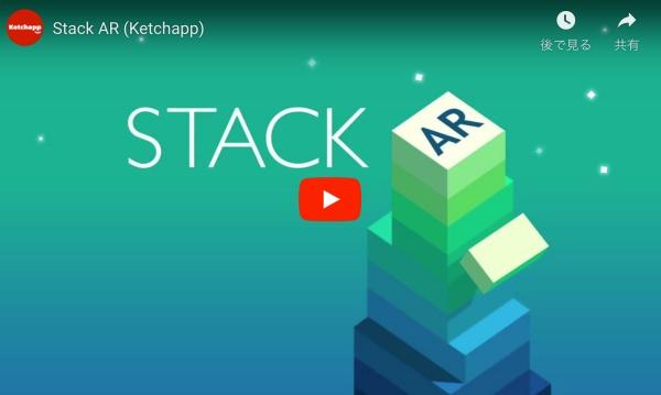 StackARの動画