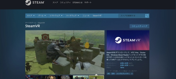 PCにSteamVRをインストール