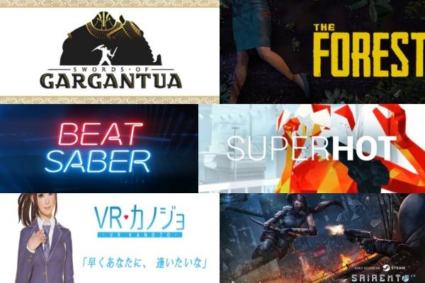 SteamVRのおすすめゲーム10選