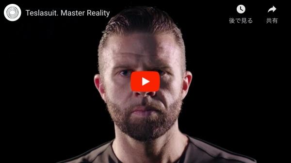 VRを全身で体感できる「Teslasuit」