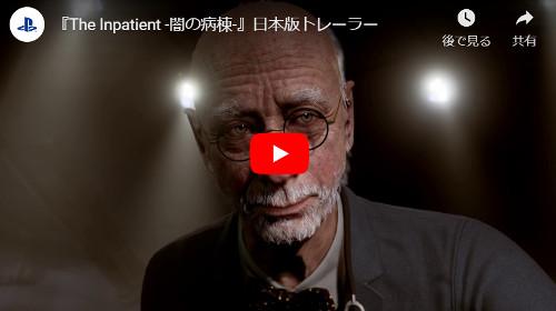 PS VRおすすめゲームソフト「The Inpatient -闇の病棟」