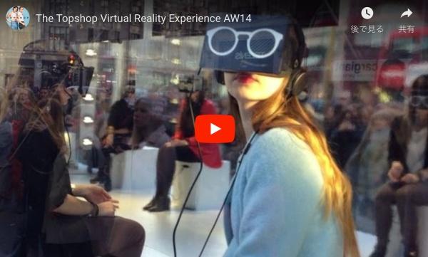 【360°画像】Topshop VRでファッションショーを体験