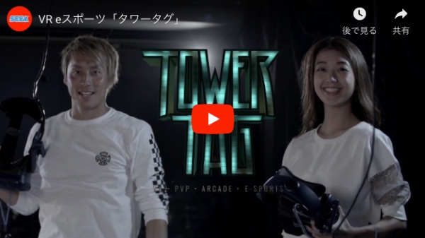 TOWER TAGの動画
